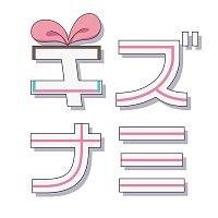 Kizuna AI, Yasutaka Nakata – Kizunami (cover)