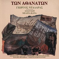 George Dalaras – Ton Athanaton