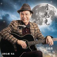 Albert Au – Yue Guang Guang [Yin Le Yong Xu Zuo Pin]