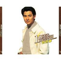 Andy Lau – Yi Shuang Qing Yuan Xi Lie