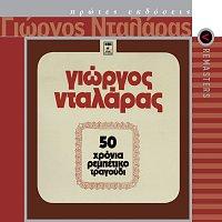 George Dalaras – 50 Hronia Rebetiko Tragoudi [Remastered]