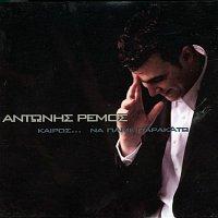 Antonis Remos – Keros... Na Pame Parakato