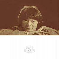 Ricky Hui – Huai Nian Zhu Ni Xu Guan Ying 1946-2011