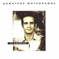Dimitris Mitropanos – 16 Chasapika