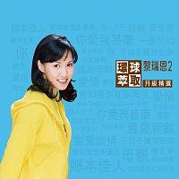 Vivian Lai – Huan Qiu Cui Qu Sheng Ji Jing Xuan Li Rui En 2