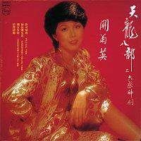 Susanna Kwan – Back To Black Series - Tian Long Ba Bu