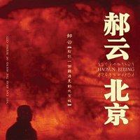 Přední strana obalu CD Hao Yun Bei Jing