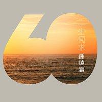 Kenny Bee – Yi Sheng He Qiu