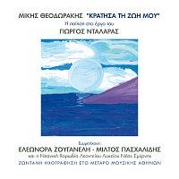 George Dalaras – Mikis Theodorakis - Kratisa Ti Zoi Mou [Live]