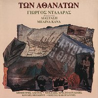 George Dalaras – George Dalaras Presents: Ton Athanaton