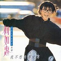 Teresa Ho – Wo Bu Xiang Fei De Tai Gao