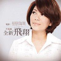 Chin Tsai – Quan Xin Fei Xiang