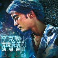 Přední strana obalu CD Hacken Lee Qing Qing Ta Ta Yan Chang Huai 2002