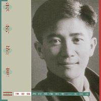 Danny Chan – Wo De Suo YouII