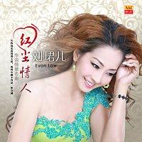 Liu Jun Er – Hong Chen Qing Ren