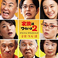 Joe Hisaishi – What A Wonderful Family! 3: My Wife, My Life [Original Motion Picture Soundtrack / Canceled]