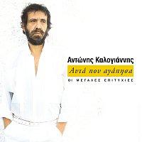 Antonis Kalogiannis – Afta Pou Agapisa (Oi Megales Epitychies Tou Antoni Kalogianni)