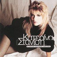 Katerina Stanisi – Oi Chryses Epitychies 1982-1995