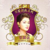 Frances Yip – EMI Lovely Legend - Frances Yip