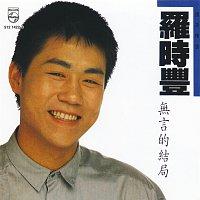 Shi Feng Lou – Lou Shi Feng Mandarin Hits