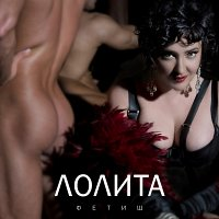 Lolita – Fetish