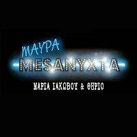 Maria Iakovou – Mavra Mesanychta [Radio Edit]