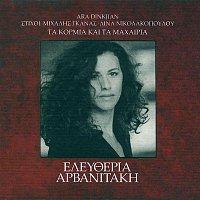 Eleftheria Arvanitaki – Ta Kormia Kai Ta Machairia
