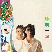 Tat Ming Pair – BTB 3EP Tat Ming Pair