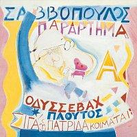 Dionysis Savvopoulos – Parartima