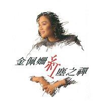 Kim Pei Shan – Hong Chen Zhi Dan