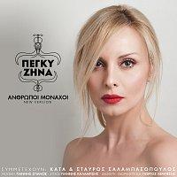 Peggy Zina, Kata, Stavros Salabasopoulos – Anthropi Monahi [New Version]