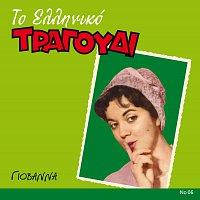 Giovanna – To Elliniko Tragoudi