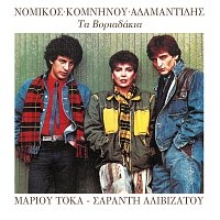 Nikos Nomikos, Gianna Komninou, Themis Adamantidis – Ta Voriadakia