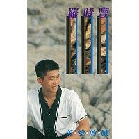 Shi Feng Lou – Shan Bian De Lian