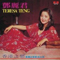 Teresa Teng – BTB Dao Guo Zhi Qing Ge Di Si Ji Xiang Gang Zhi Lian [CD]