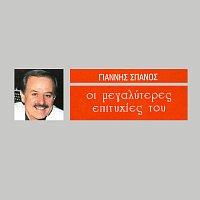 Giannis Spanos – I Megaliteres Epitihies Tou Gianni Spanou