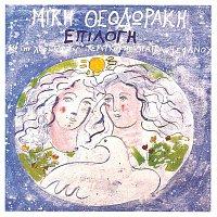 Mikis Theodorakis – Epilogi