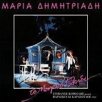 Maria Dimitriadi – To Magiko Klidi