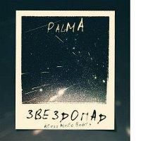 Palma – Zvezdopad