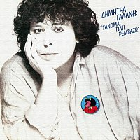 Dimitra Galani – Hanome Giati Remvazo