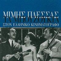 Mimis Plessas – Mpouzouki Ston Elliniko Kinimatografo