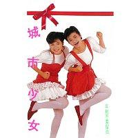 Přední strana obalu CD Nian Qing Bu Yao Liu Bai