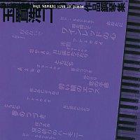 By Heart – Koji Tamaki Piano Instrumental