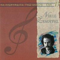 Nikos Xilouris – Ta Megala Portreta Tis Minos - EMI [Vol.13]