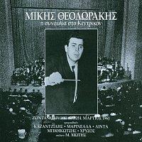 Mikis Theodorakis – I Synavlia Sto Kentrikon