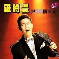 Shi Feng Lou – Lou Shi Feng & Ten Women [Vol. 1]