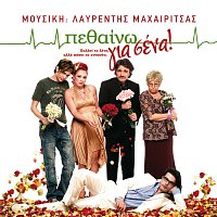 Lavrentis Machairitsas – Petheno Gia Sena [Original Motion Picture Soundtrack]
