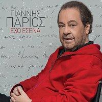 Giannis Parios – Eho Esena