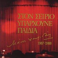 Různí interpreti – Sto Sirio Iparhoune Pedia [Live]