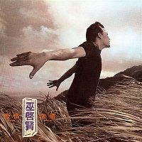 Eric Moo – Ai Ching Kuei Lei